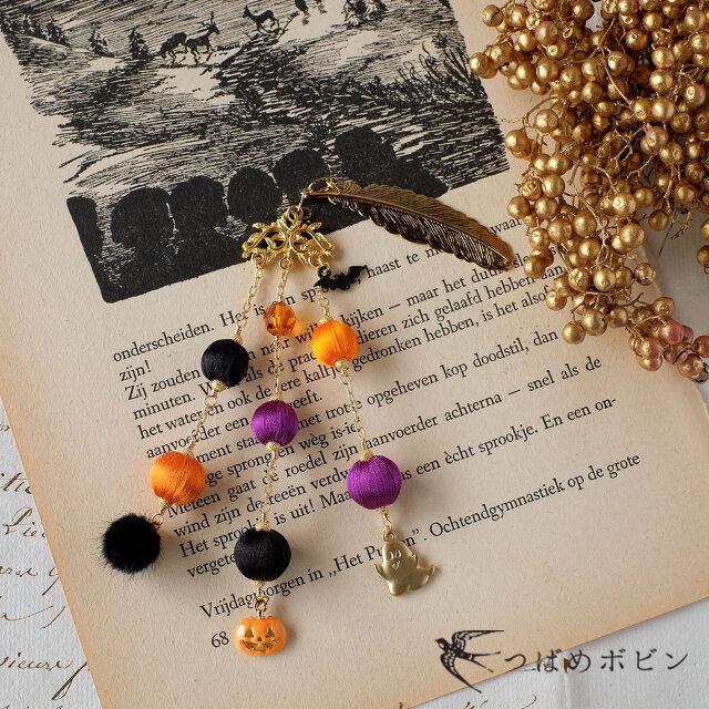 冬のイロドリ帯飾り《ハロウィン》A【送料無料】の画像1枚目