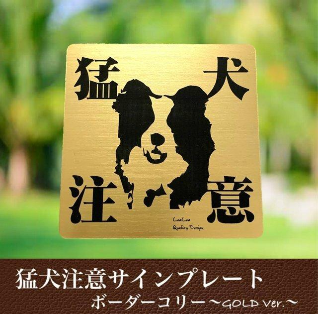【送料無料】猛犬注意サインプレート(ボーダーコリー)GOLDアクリルプレートの画像1枚目