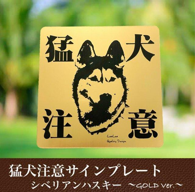【送料無料】猛犬注意サインプレート(シベリアンハスキー)GOLDアクリルプレートの画像1枚目