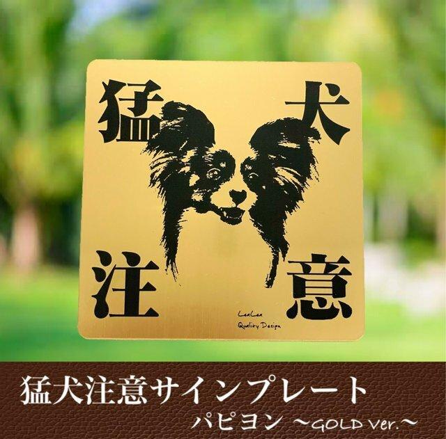 【送料無料】猛犬注意サインプレート(パピヨン)GOLDアクリルプレートの画像1枚目