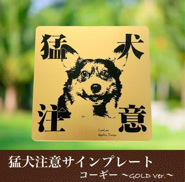 【送料無料】猛犬注意サインプレート(コーギー)GOLDアクリルプレートの画像1枚目