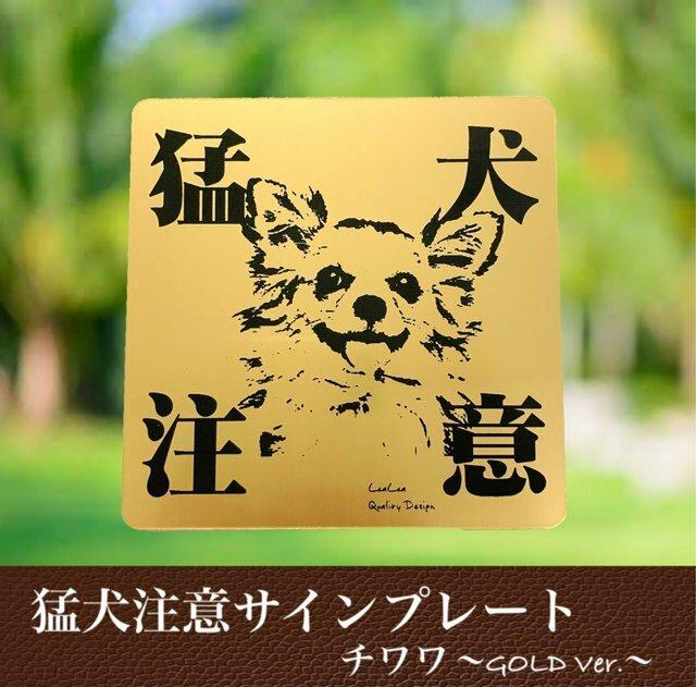 【送料無料】猛犬注意サインプレート(チワワ)GOLDアクリルプレートの画像1枚目