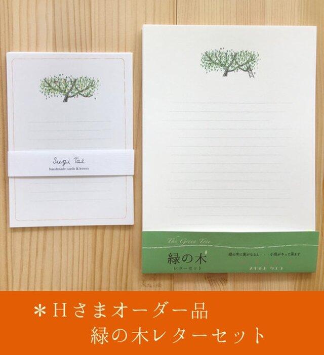 緑の木 レターセットの画像1枚目