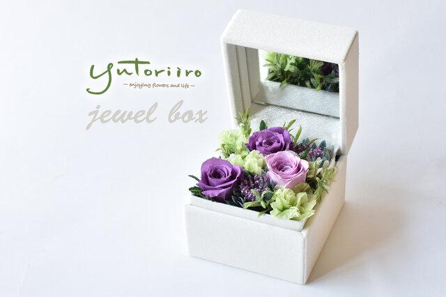 【贈り物に】バラのジュエルボックス 紫の画像1枚目