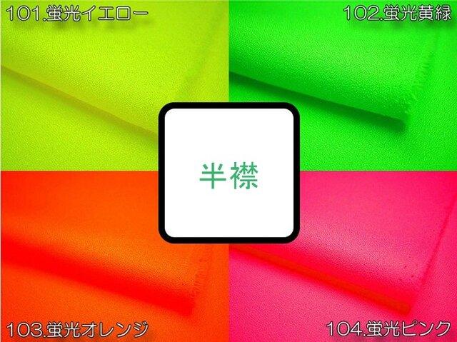 半襟 「ネオン」 蛍光色4色 各6の画像1枚目