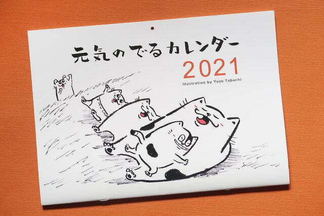 元気のでるカレンダー2021の画像1枚目