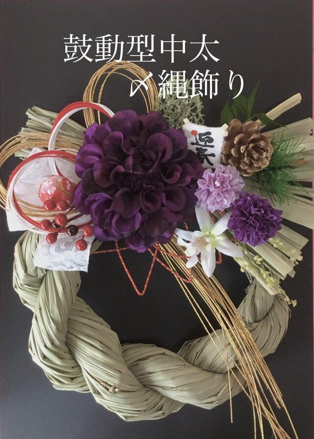和モダンしめ縄リース 紫ダリアの画像1枚目