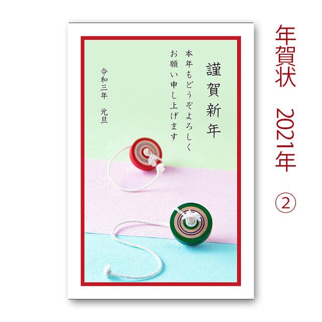 2021年② (令和3年)和紙とコマのデザイン 10枚セットの画像1枚目