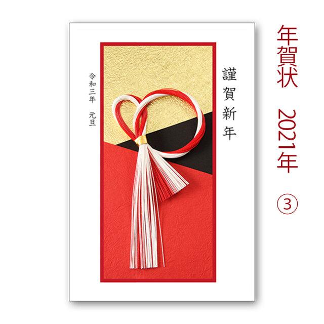 2021年③ (令和3年)和紙と紅白の水引リースのデザイン 10枚セットの画像1枚目