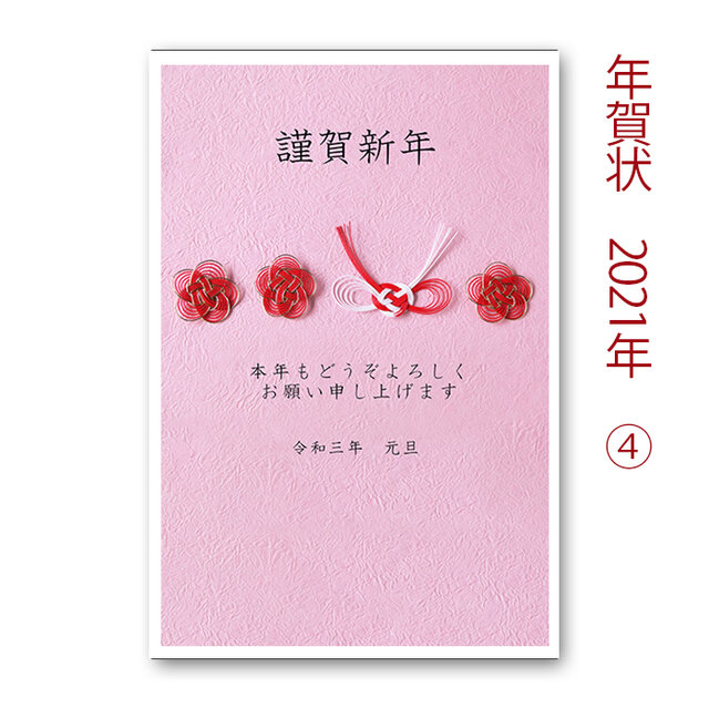 2021年④ (令和3年)ピンクの和紙と水引のデザイン   10枚セットの画像1枚目