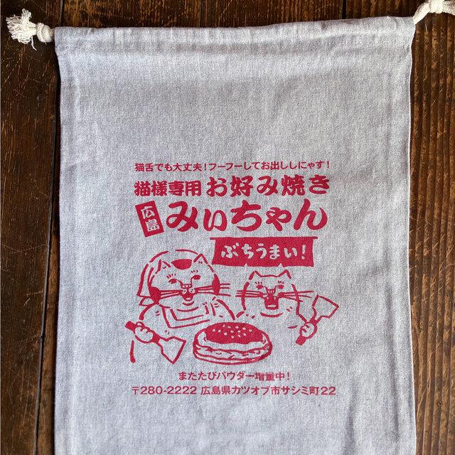 猫様専用お好み焼き みぃちゃん巾着の画像1枚目