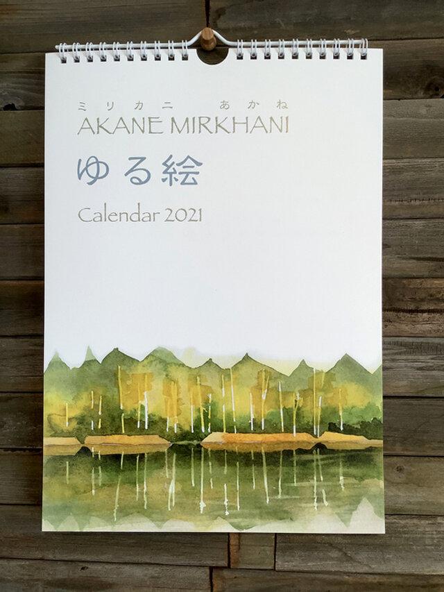 ゆる絵 カレンダー 2021の画像1枚目