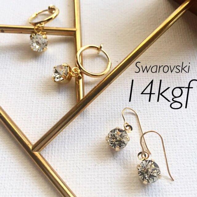 14kgf スワロフスキー 一粒ピアス /イヤリングの画像1枚目