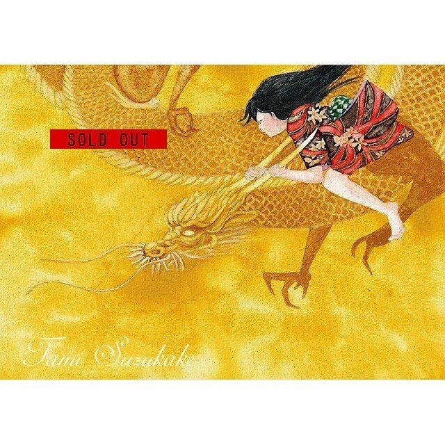 水彩画・原画「龍と少女」の画像1枚目