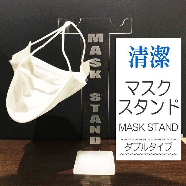 マスクスタンド (ダブル) Mask Stand マスクホルダーの画像1枚目