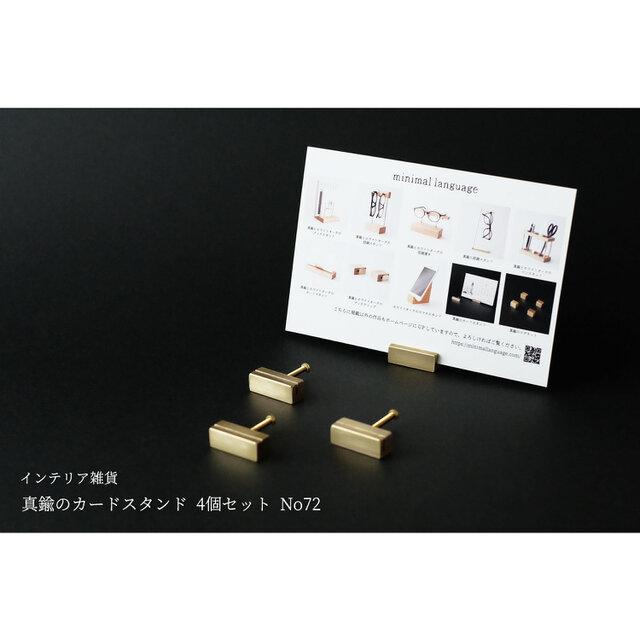 【ギフト可】真鍮のカードスタンド 4個セット No72の画像1枚目