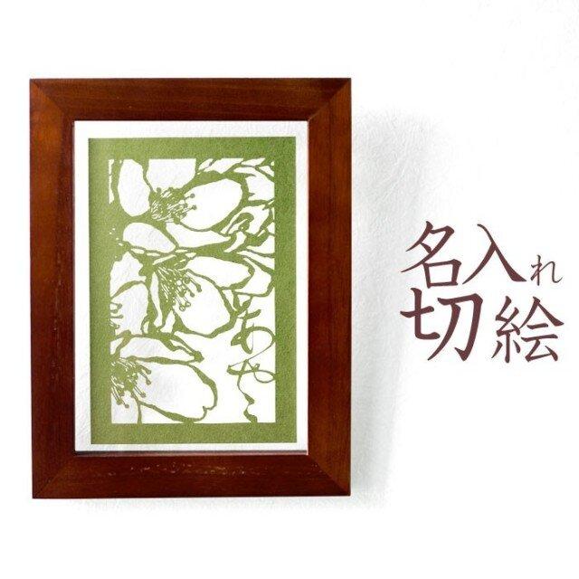 切り絵 桜 名前 名入れ ネームプレート 抹茶の色渋紙の画像1枚目