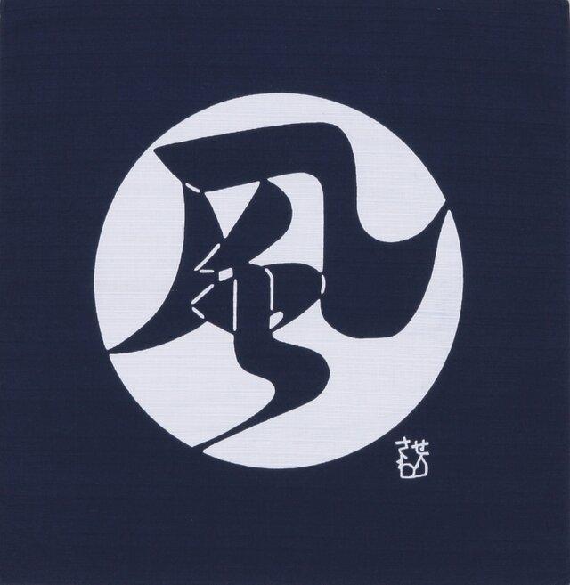 風呂敷 ふろしき 芹沢銈介 風の字文 紺 綿100% 43cm×43cmの画像1枚目