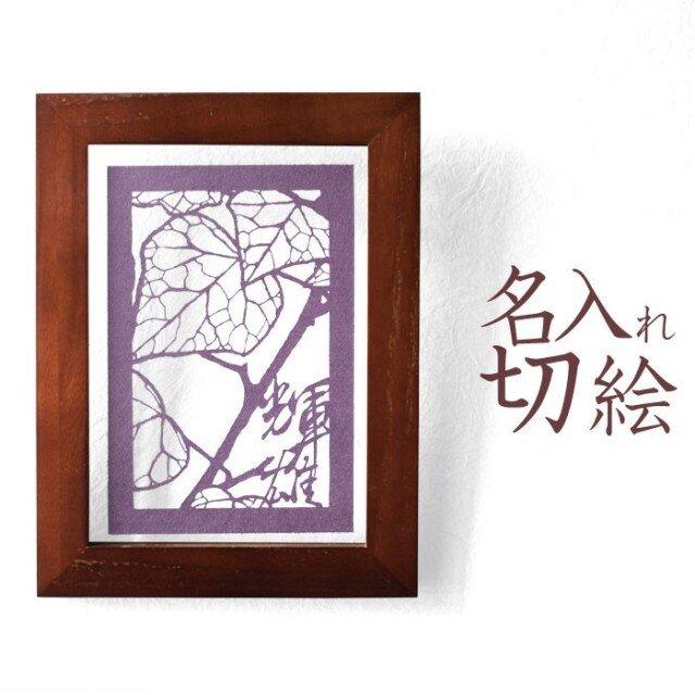 切り絵 蔦 名前 名入れ ネームプレート 深紫の色渋紙の画像1枚目