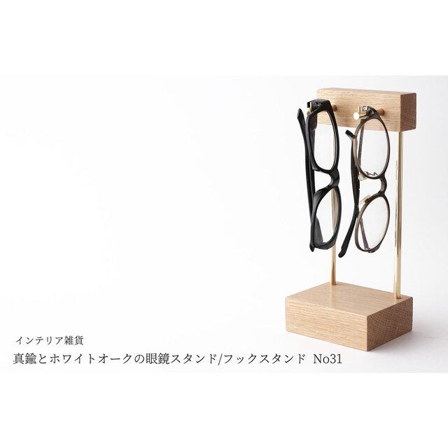 【ギフト可】真鍮とホワイトオークの眼鏡スタンド/フックスタンド No31の画像1枚目