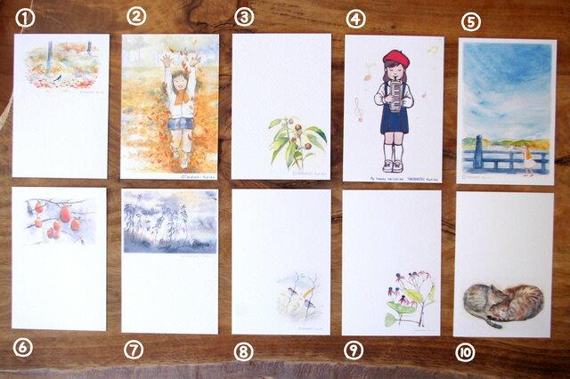 季節のポストカードセット 3枚組の画像1枚目