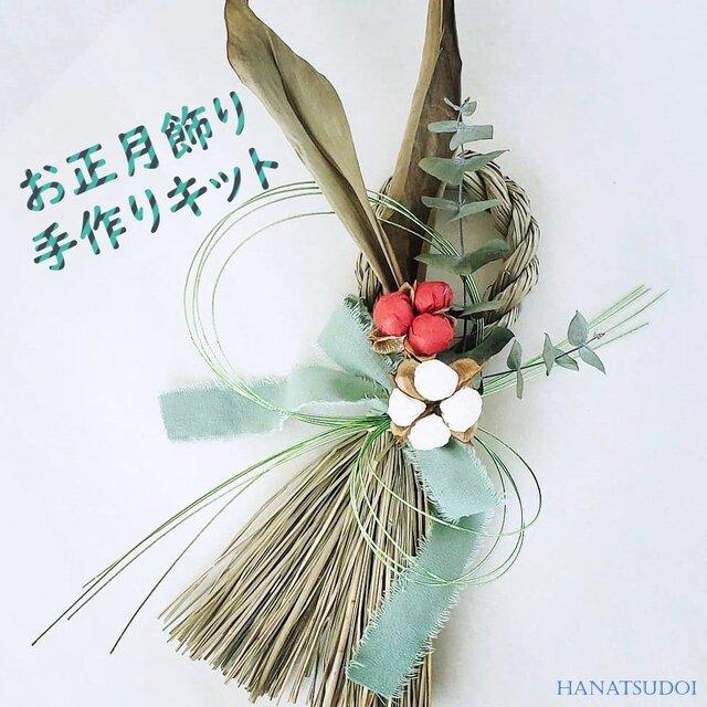 【手作りキット】2020  手漉き和紙 紅白 木の実 お正月飾りの画像1枚目