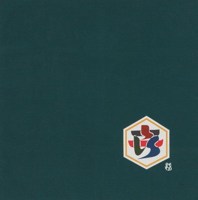 風呂敷 コットンチーフ 芹沢銈介 喜の字文 緑 綿100% 53cm×53cmの画像1枚目