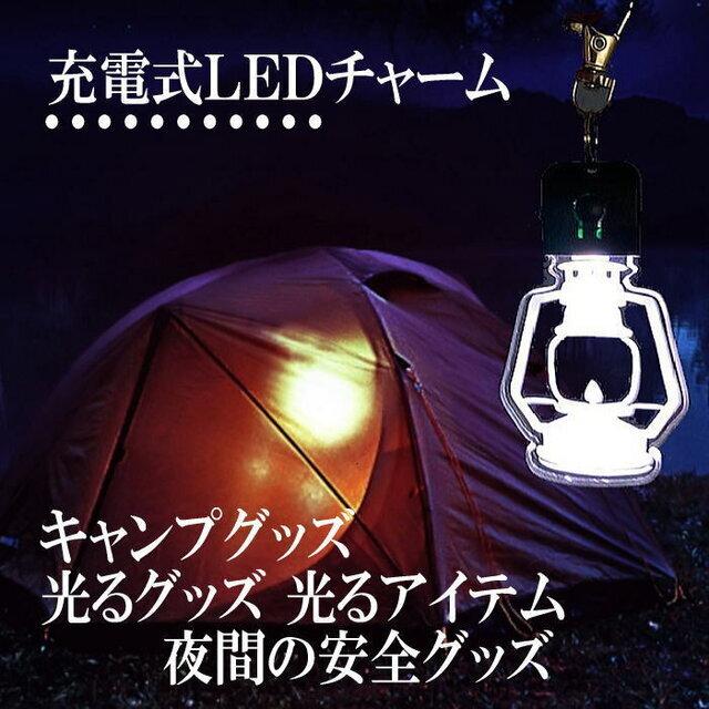 【送料無料】ランタン風 充電式LEDチャーム キーホルダー・ストラップ アクセサリパーツの画像1枚目