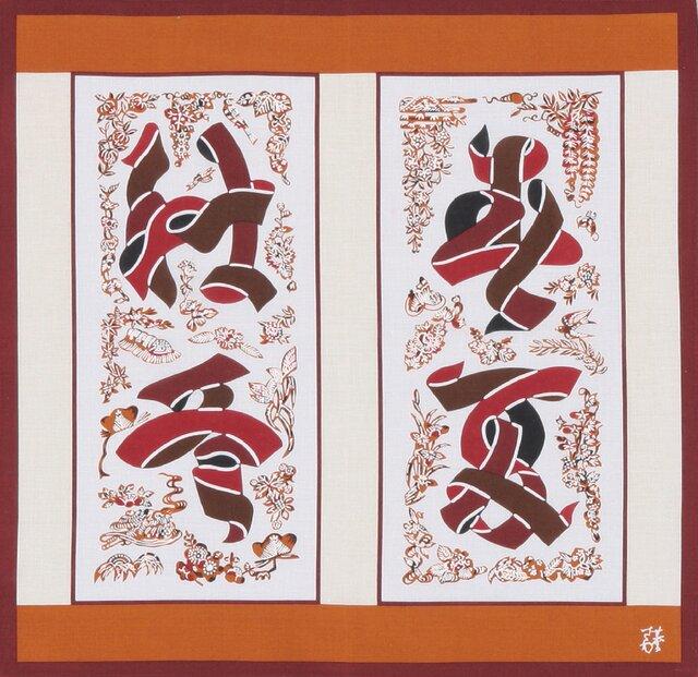 風呂敷 ふろしき ハンカチーフ 芹沢銈介 布文字春夏秋冬文 オレンジ 綿100% 42cm×42cmの画像1枚目
