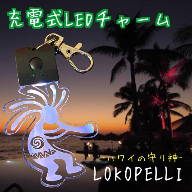 【送料無料】ココペリ 充電式LEDチャーム キーホルダー・ストラップの画像1枚目