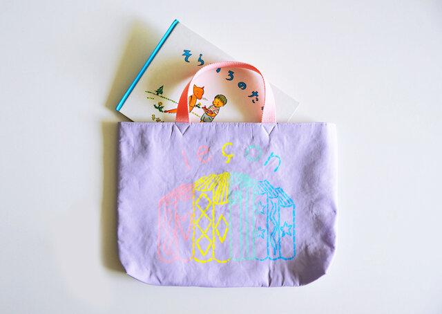 新色レッスンバッグ レインボーパープル 「leçon」 入園、お習い事に 絵本バッグ 名入れ無料の画像1枚目