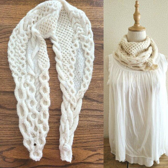 67.2種類の糸で編んだ、スヌードになるなわ編みショール〈オフホワイト〉の画像1枚目