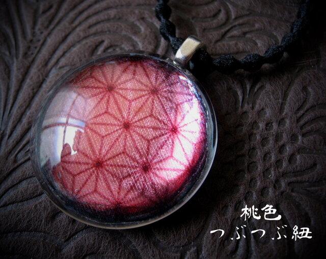 麻の葉模様(桃色)和柄ペンダントの画像1枚目