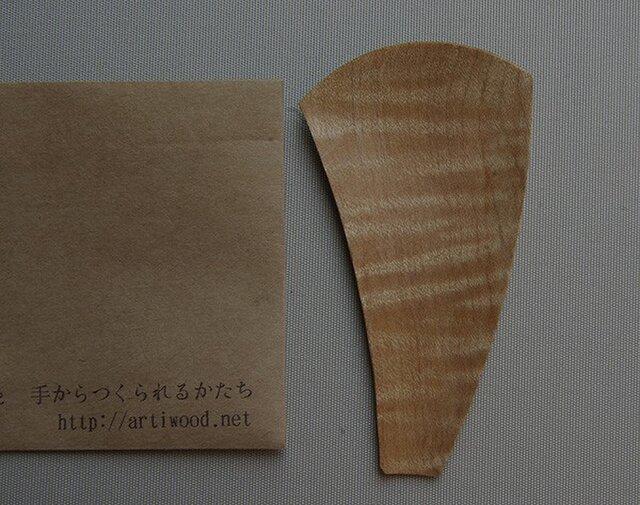 木の茶さじの画像1枚目