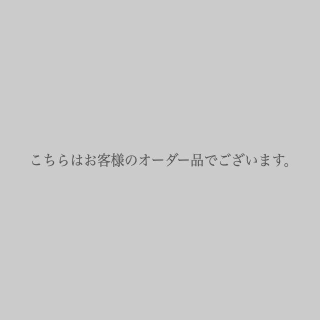 kazuto様オーダー専用ページでございます。の画像1枚目