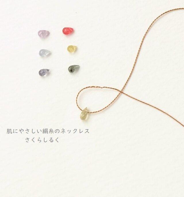 G120 9月の誕生石 極小 サファイア AAA [14kgf] 肌にやさしい絹糸のネックレスの画像1枚目