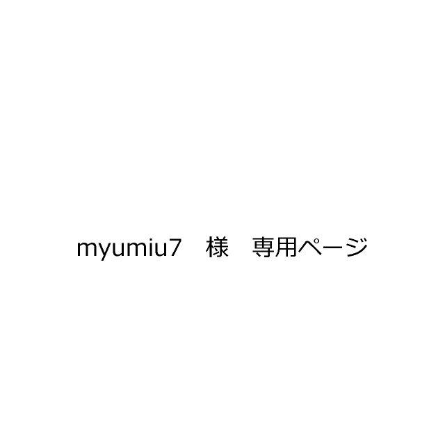 「myumiu7 様 専用ページ」 ほっこり癒しのイラストポストカードの画像1枚目