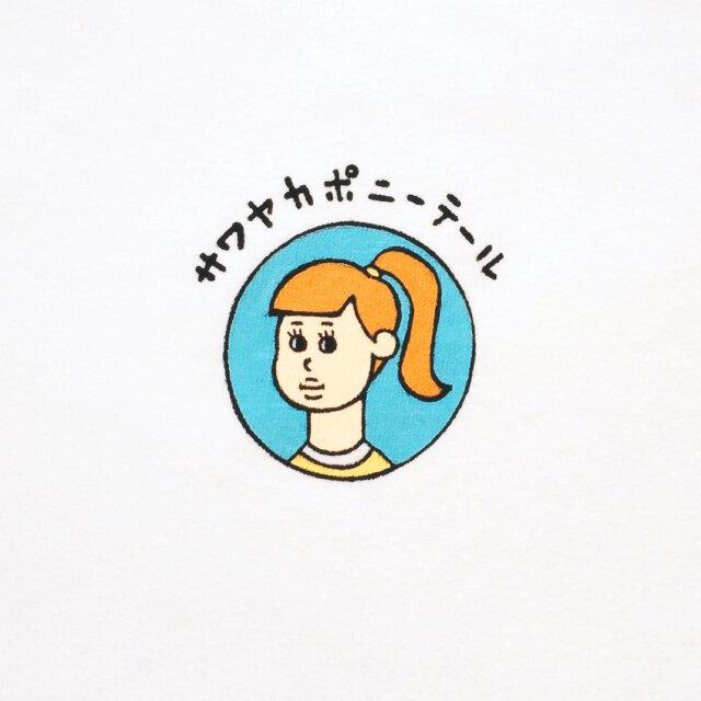サワヤカポニーテール【 Tシャツ 】の画像1枚目