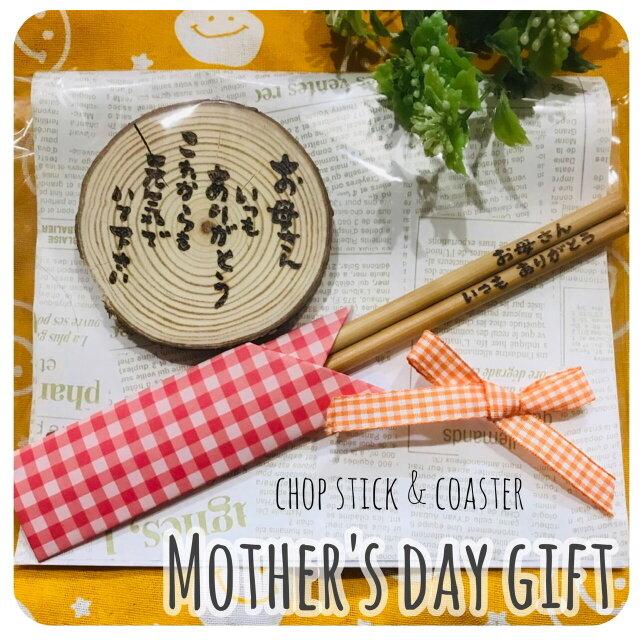 【母の日ギフト✳︎木製コースター・お箸セット】306…ママ お母さん プレゼント ウッドバーニング 名入り 木製の画像1枚目