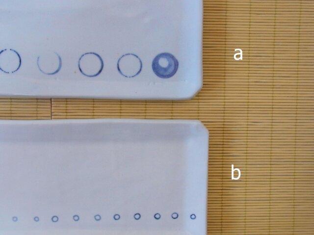 長皿 磁器 a 中丸の画像1枚目