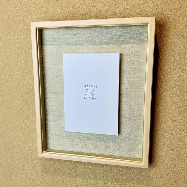 ヒノキ額縁[SMサイズ] 表具裂地マット ボックス型 専用パネル付きの画像1枚目
