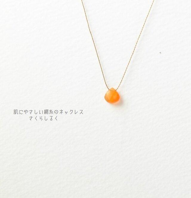 34【訳あり】7月の誕生石 宝石質カーネリアン 14kgf 肌にやさしい絹糸のネックレスの画像1枚目