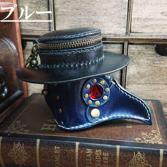 ペストマスク型ポーチ*ブルー*【送料無料】の画像1枚目