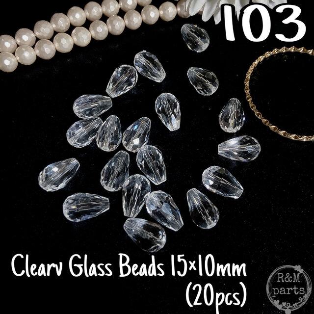 【103】大ぶり 多面カット ドロップ ガラス クリア 20個の画像1枚目