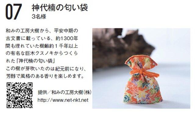 神代楠の『匂い袋』2千年の芳醇な香り!(3個入り)の画像1枚目