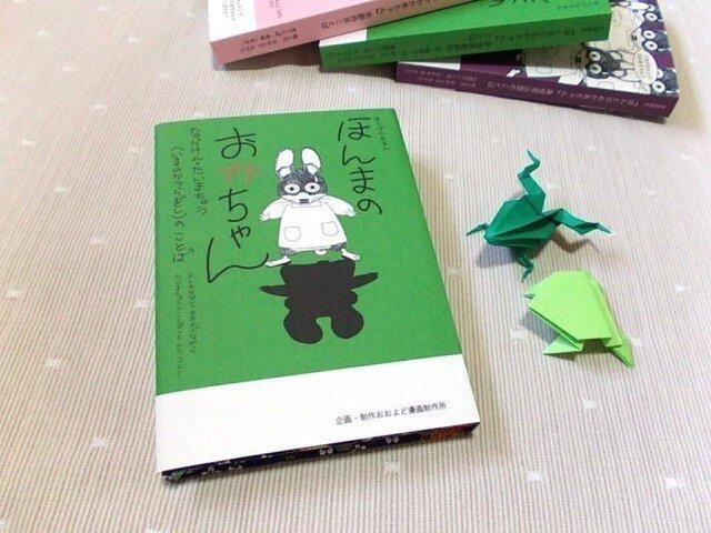 方言絵本『ほんまのおかちゃん・奈良県當麻町のことば』の画像1枚目