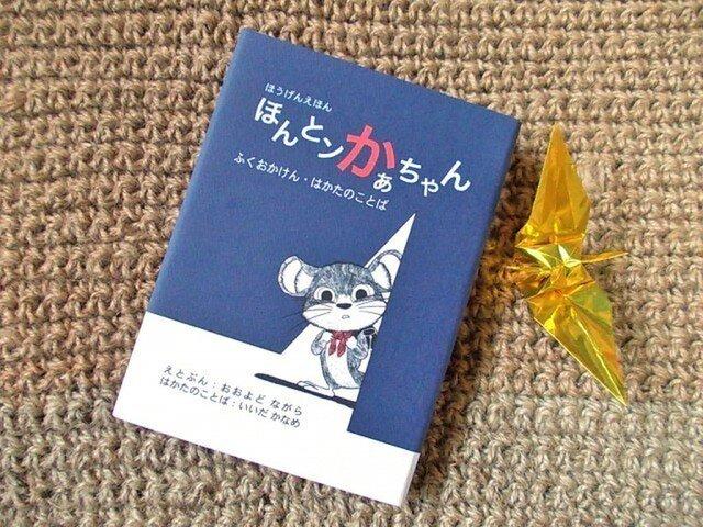 手製本・方言絵本『ほんとンかぁちゃん・福岡県博多のことば』の画像1枚目