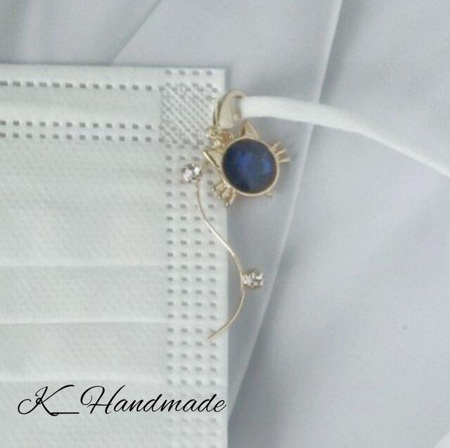 キラリ 青いネコのマスクチャームの画像1枚目