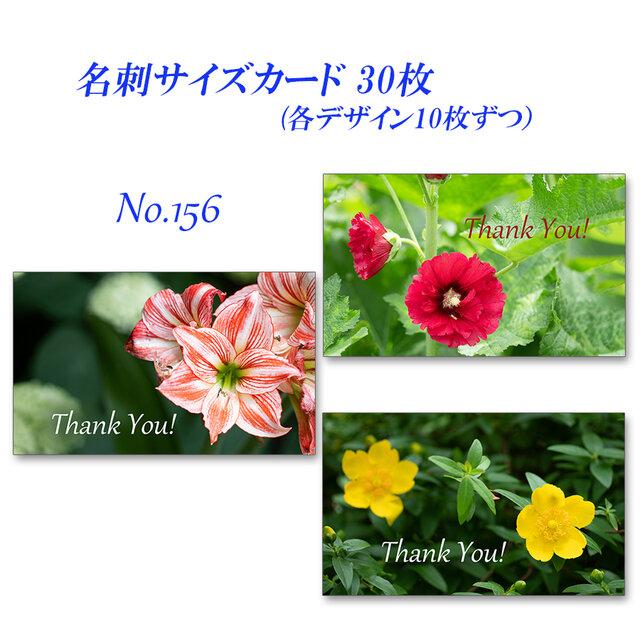 No.156 鮮やかな花のカード          名刺サイズカード 30枚の画像1枚目