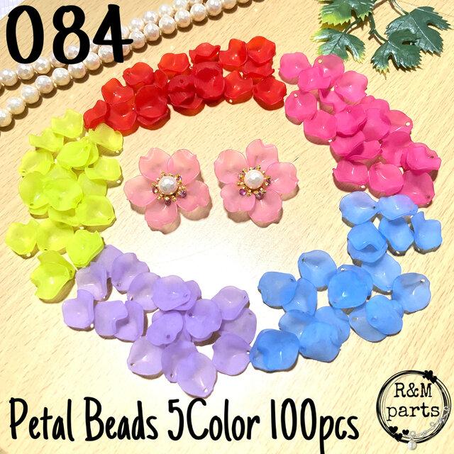 【084】フラワービーズ 花びらビーズ つや消しビーズ 5色 20枚 100枚の画像1枚目
